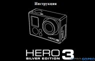 Инструкция к камере GoPro Hero3 Silver Edition