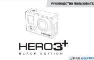 Инструкция для камеры GoPro Hero 3+ Black Edition на русском