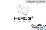 Инструкция для камеры GoPro Hero 3+ Silver Edition на русском