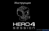 Инструкция пользователя для камеры GoPro Hero4 session