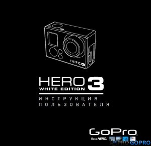 Инструкция для экшн камеры gopro hero 3 white edition