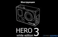 Инструкция к камере GoPro Hero3 White Edition