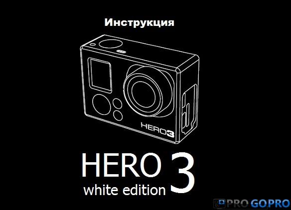 Инструкция к камере GoPro Hero3 White Edition