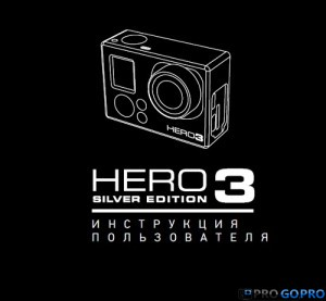Инструкция пользователя GoPro Hero 3 silver edition