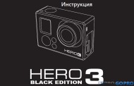 Инструкция для камеры gopro hero 3 black edition на русском