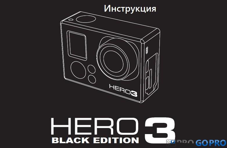 Инструкция для камеры gopro hero 3 black edition на русском
