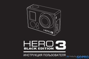Инструкция для камеры gopro hero 3 black edition