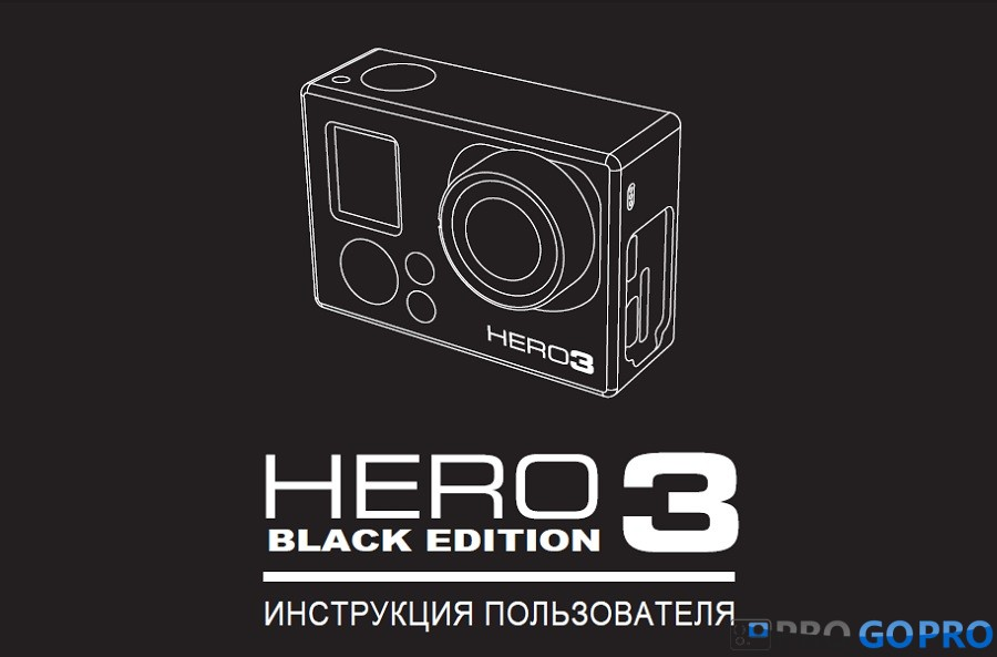 Go pro hero 3 black edition инструкция