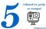 Эксплуатация и уход за GoPro, 5 лучших советов
