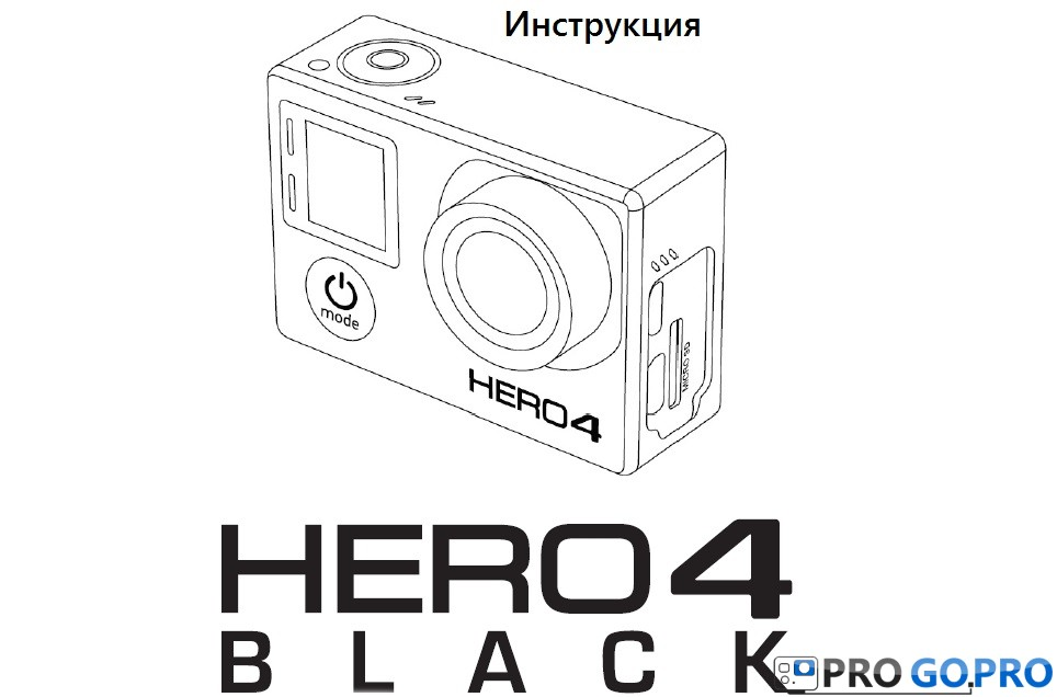Инструкция для камеры gopro hero 4 black edition на русском