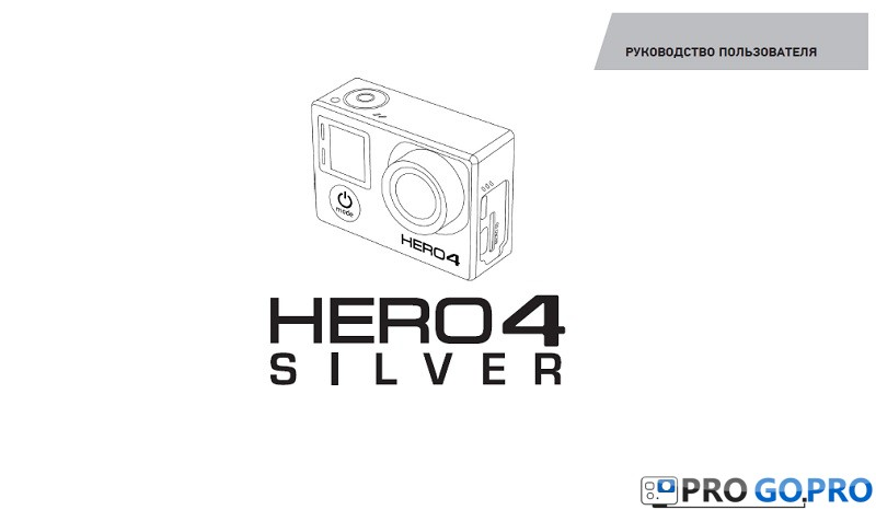 Инструкция для камеры gopro hero 4 silver edition на русском