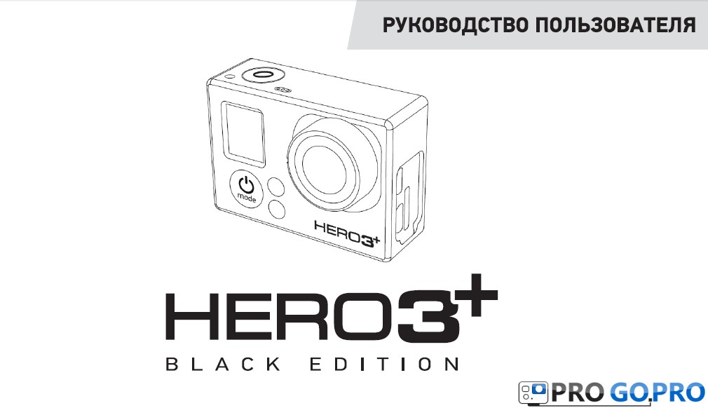 Инструкция для камеры GoPro Hero 3+ Black Edition на русском