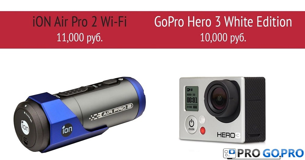 ion air pro 2 wi-fi сравнение с GoPro Hero 3 white edition