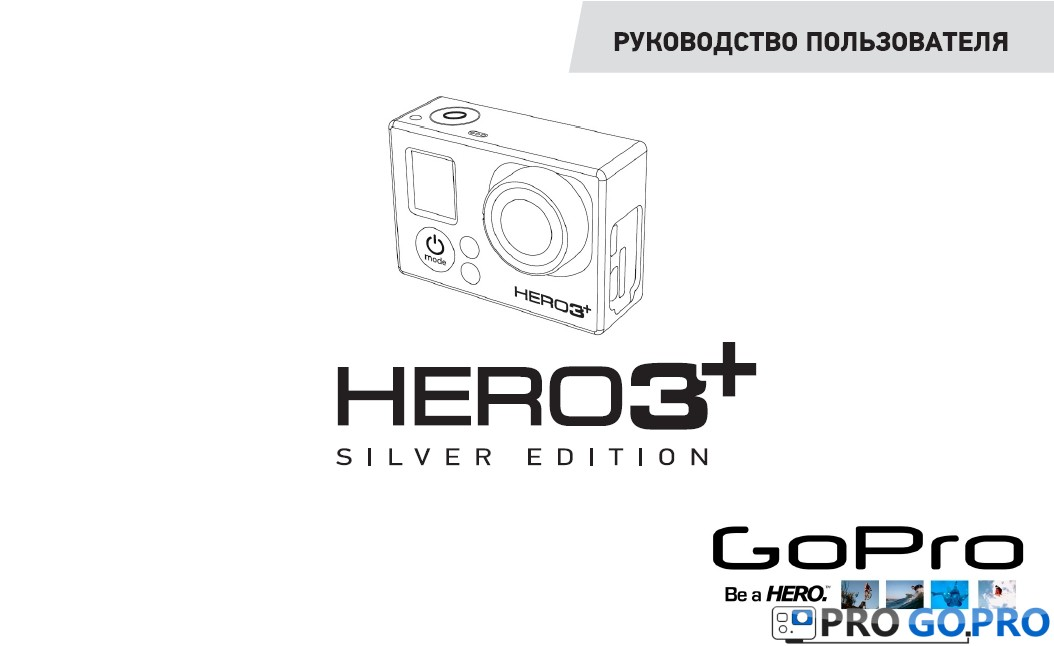 Инструкция для камеры GoPro Hero 3+ Silver Edition на русском