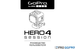 Инструкция для экшн камеры GoPro Hero4 session
