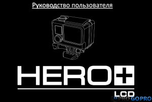 Руководство пользователя для камеры GoPro Hero+ LCD