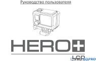 Инструкция пользователя для камеры GoPro Hero+ LCD