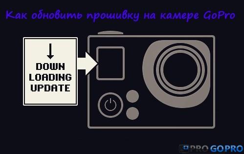 Как обновить прошивку на камере GoPro Hero3. Ручной метод