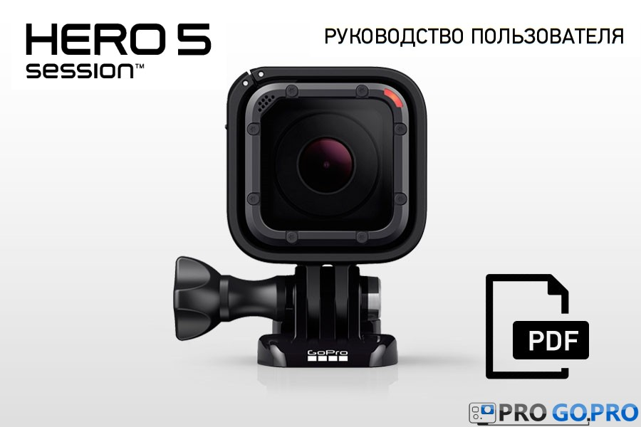 Инструкция к камере GoPro Hero5 session
