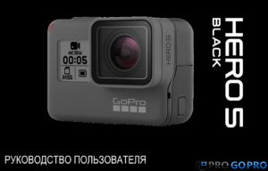 инструкция gopro hero5 black